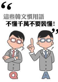 這些韓文慣用語 不懂千萬不要裝懂! [有聲書]