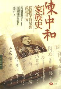 陳中和家族史:從糖業貿易到政經世界