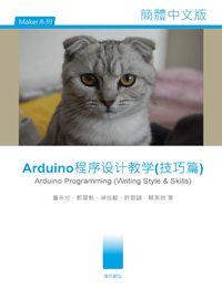 Arduino程序設計教學, 技巧篇