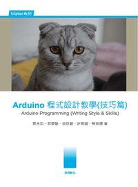 Arduino程式設計教學, 技巧篇