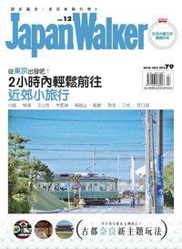 Japan Walker [第12期]:從東京出發吧! 2小時內輕鬆前往 近郊小旅行