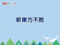 新東方不敗 [有聲書]