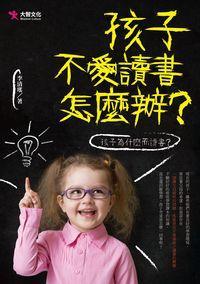 孩子不愛讀書怎麼辦?:孩子為什麼而讀書?