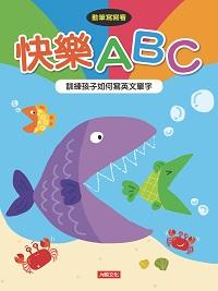 動筆寫寫看:快樂ABC