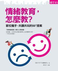 情緒教育, 怎麼教?:家校攜手, 共讀共玩的50+提案