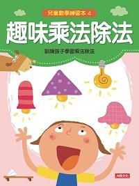 兒童數學練習本. 4, 趣味乘法除法