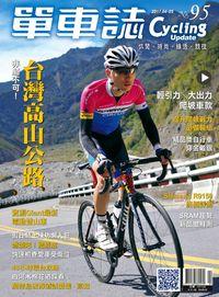 單車誌 [第95期] [有聲書]:台灣高山公路