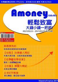 Amoney財經e周刊 2017/03/20[第224期]:輕鬆致富 大錢小錢一把抓
