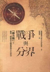 戰爭與分界:「總力戰」下臺灣.韓國的主體重塑與文化政治
