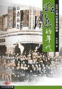 狂飆的年代:近代台灣社會菁英群像