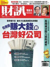 財訊雙週刊 [第525期]:在美國賺大錢的台灣好公司