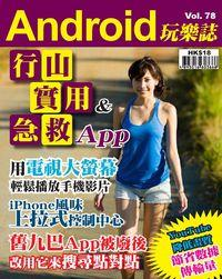 Android 玩樂誌 [第78期]:行山實用&急救App