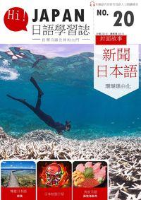 Hi! JAPAN 日語學習誌 [第20期] [有聲書]:新聞日本語