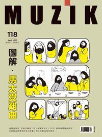 MUZIK古典樂刊 [第118期]:圖解.馬太受難曲