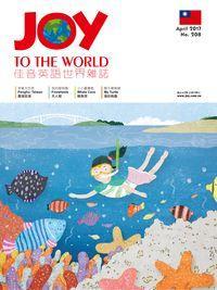 Joy to the World佳音英語世界雜誌 [第208期] [有聲書]:臺灣澎湖