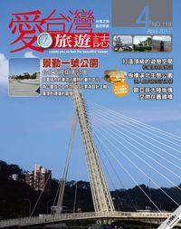 愛台灣旅遊誌 [第119期]:景勤一號公園