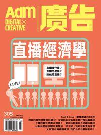 廣告雜誌 [第305期]:直播經濟學