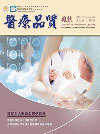 醫療品質雜誌 [第11卷‧第2期]:落實全人照護之醫學教育