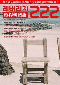 槓桿韓國語學習週刊 2017/03/29 [第222期] [有聲書]:韓綜學韓語 #224 超人回來了