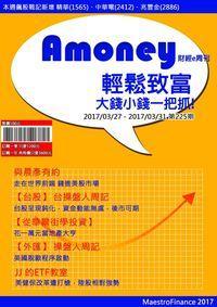 Amoney財經e周刊 2017/03/27[第225期]:輕鬆致富 大錢小錢一把抓
