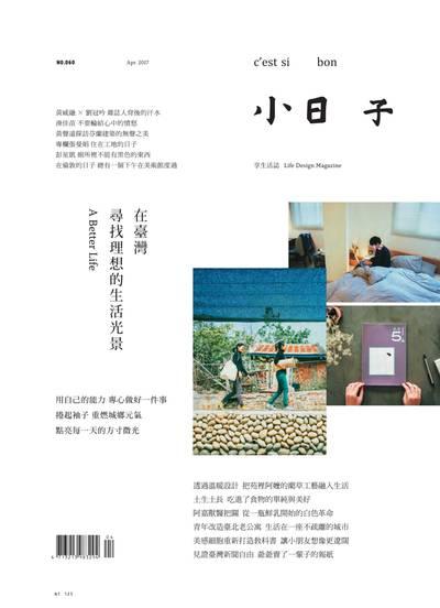 小日子享生活誌 [第60期]:在臺灣尋找理想的生活光景 A Better Life