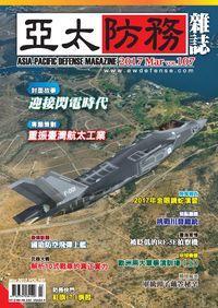 亞太防務 [第107期]:迎接閃電時代