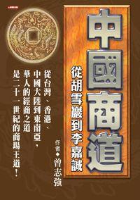 中國商道:從胡雪巖到李嘉誠
