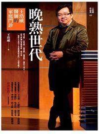 晚熟世代:王浩威醫師的家庭門診