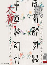 大觀月刊 [第91期]:王福厂 專輯