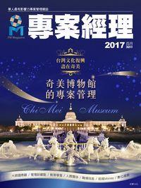 專案經理雜誌 [繁中版] [第32期]:奇美博物館的專案管理