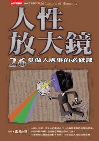 人性放大鏡:26堂做人處事的必修課