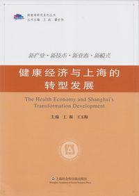 健康經濟與上海的轉型發展