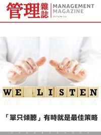 管理雜誌 [第514期]:「單只傾聽」有時就是最佳策略