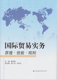 國際貿易實務:原理、技能、規則