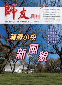 師友月刊 [第598期]:瀕廢小校
