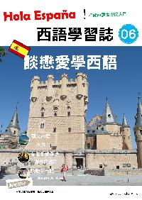 Hola España 西語學習誌 [第6期] [有聲書]:談戀愛學西語
