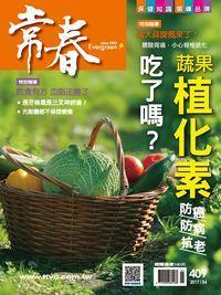 常春月刊 [第409期]:蔬果植化素