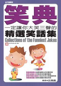 笑典:一定讓你大笑三聲的精選笑話集