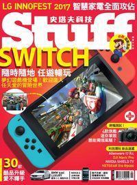 Stuff 史塔夫科技 [第159期]:Switch 隨時隨地 任遊暢玩