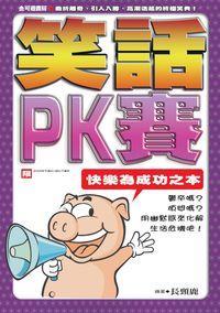 笑話PK賽:快樂為成功之本