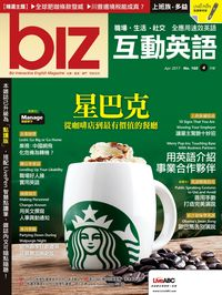biz互動英語 [第160期] [有聲書]:星巴克 從咖啡店到最有價值的餐廳