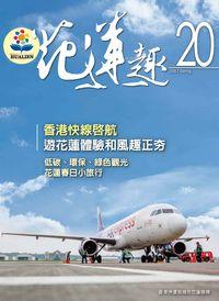 花蓮趣 [第20期] 春季號:香港快線啟航 遊花蓮體驗和風趣正夯