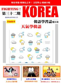 Fighting!KOREA 韓語學習誌 [第32期] [有聲書]:天氣學韓語