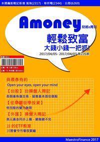 Amoney財經e周刊 2017/04/05[第226期]:輕鬆致富 大錢小錢一把抓