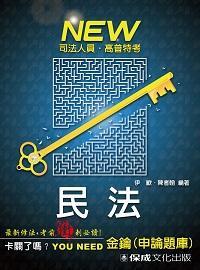 民法:金鑰(申論題庫)