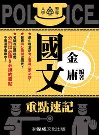 警專入學考試:國文重點速記