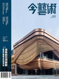 典藏今藝術 [第295期]:港島的亞洲脈動