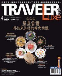 旅人誌 [第143期]:星星首爾 尋訪米其林的韓食精髓