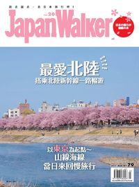 Japan Walker [第20期]:最愛北陸
