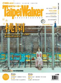 Taipei Walker [第240期]:這次去桃園